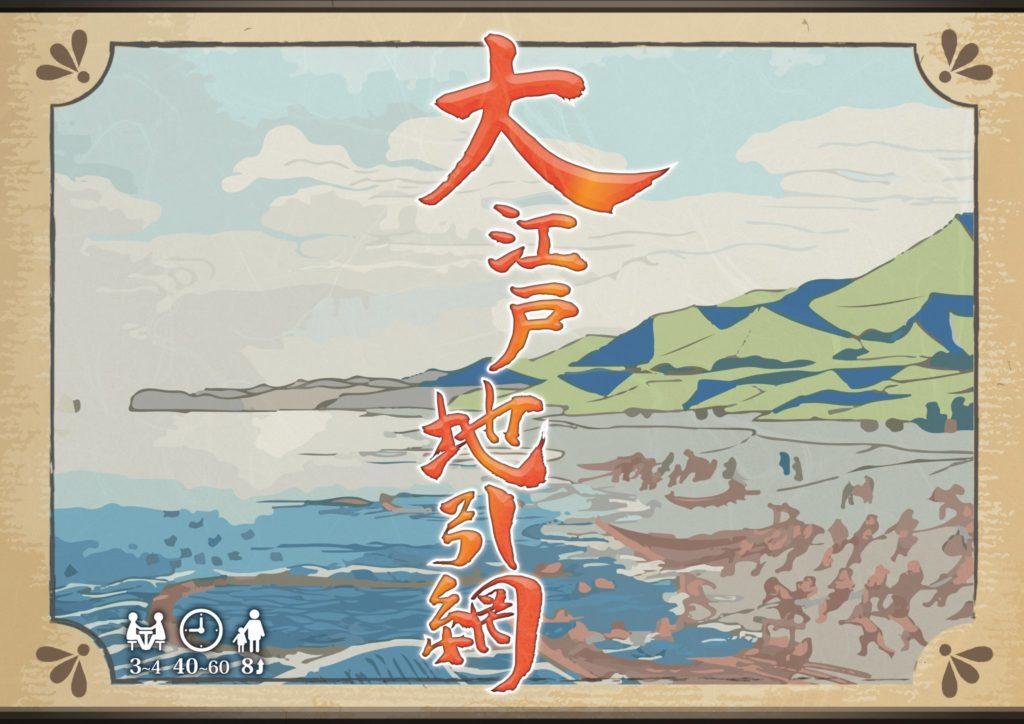 パッケージ:大江戸地引網