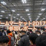 『ゲームマーケット2017秋』参加レポート
