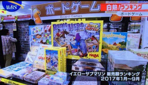 テレビ東京「WBS(ワールドビジネスサテライト)」でボードゲーム特集!