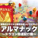 アルマナック〜ドラゴン街道紀行録〜