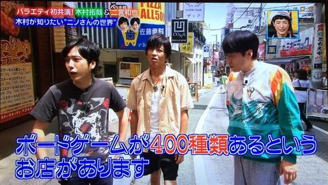 「ぴったんこカン★カン」で木村拓哉さんと二宮和也さんが遊んだボードゲーム