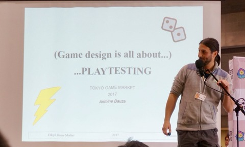 アントワーヌ・ボウザ氏『(Game design is all about…) …PLAYTESTING』