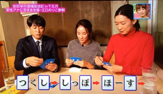 「ぴったんこカン★カン」で吉田羊さん&江口のりこさんが遊んだゲーム『ワードバスケット』