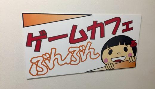 横浜・関内のボードゲームカフェ『ゲームカフェぶんぶん』へ行ってみた