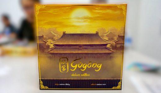 【ゲーム紹介】故宮 (Gùgōng):中国・紫禁城がテーマのワーカープレイスメントゲーム!