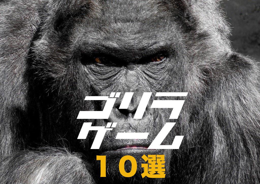 ゴリラ人狼」だけじゃない!ウホウホウッホなゴリラゲーム10選 ...