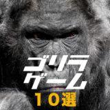 「ゴリラ人狼」だけじゃない!ウホウホウッホなゴリラゲーム10選!!