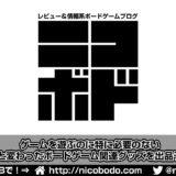 【ゲームマーケット2018秋】ニコボドブース出展します!
