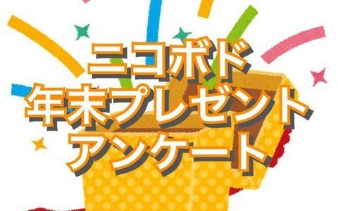 【12/31迄】年末プレゼントアンケート!!