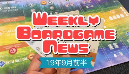 【週間ボードゲームニュース】『ドイツゲーム賞2019』大賞作発表!高速道路で21万個のダイスロールなど(19年9月上旬)