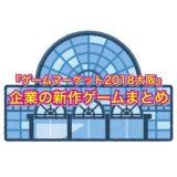 『ゲームマーケット2018大阪』企業の新作ゲームまとめ