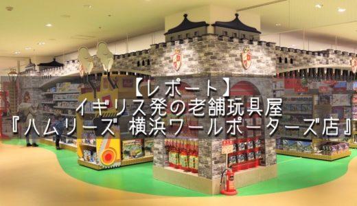 【レポート】横浜・みなとみらいに誕生!イギリス発の老舗おもちゃ屋『ハムリーズ』は、店内にメリーゴーランドのあるワンダーランドでした!