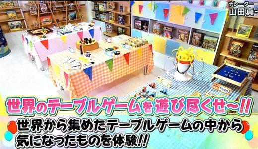 【ガキの使いやあらへんで】第3回チキチキ『世界のテーブルゲームを遊び尽くせ~!!』で紹介されたボードゲーム4つ