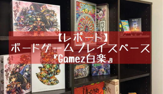 【潜入!】横浜・白楽のボードゲームプレイスペース『Gamez 白楽』!