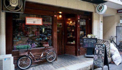 大阪・中崎のボードゲームカフェ『賽翁』へ行ってみた