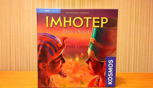 【ゲーム紹介】イムホテップ:デュエル (Imhotep: Das Duel):4つの建物を建てる2人用セットコレクションゲーム!