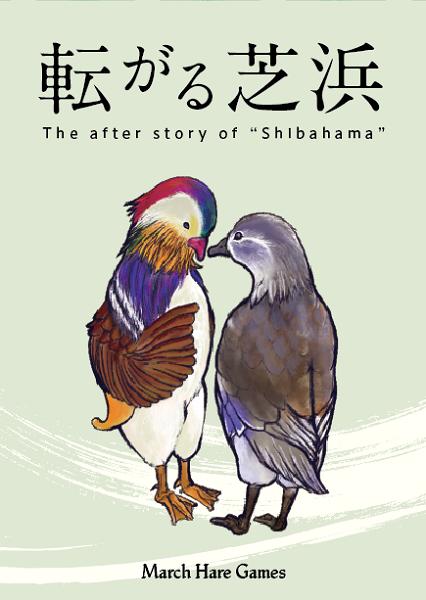パッケージ「転がる芝浜 The after story of Shibahama」
