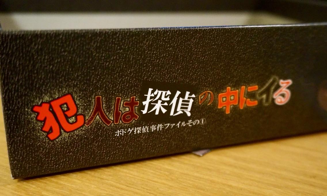 開封レビュー『ハコオンナ』:箱横2