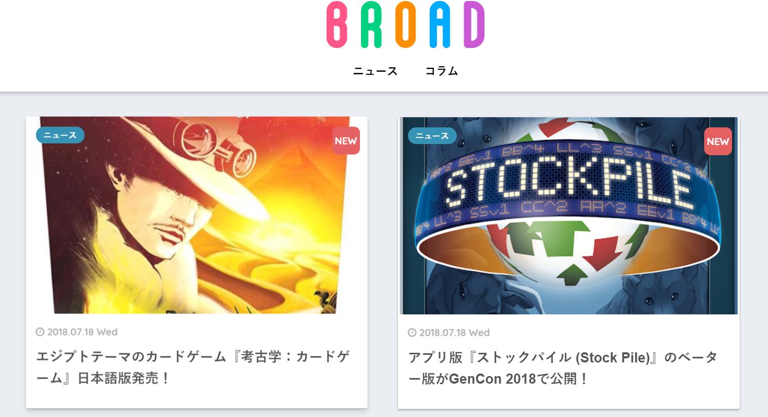 【お知らせ】ボードゲームマガジン「BROAD」でニュース発信はじめます!