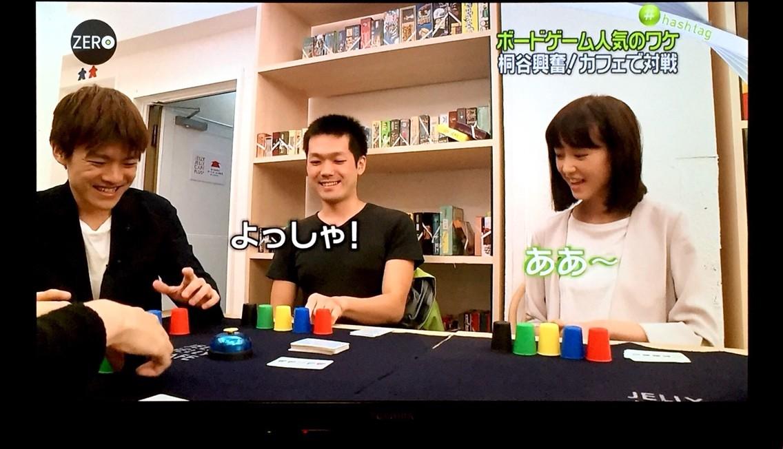 """『NEWS ZERO』アナログ""""ボードゲーム""""人気のワケは?:スピードカップス1"""