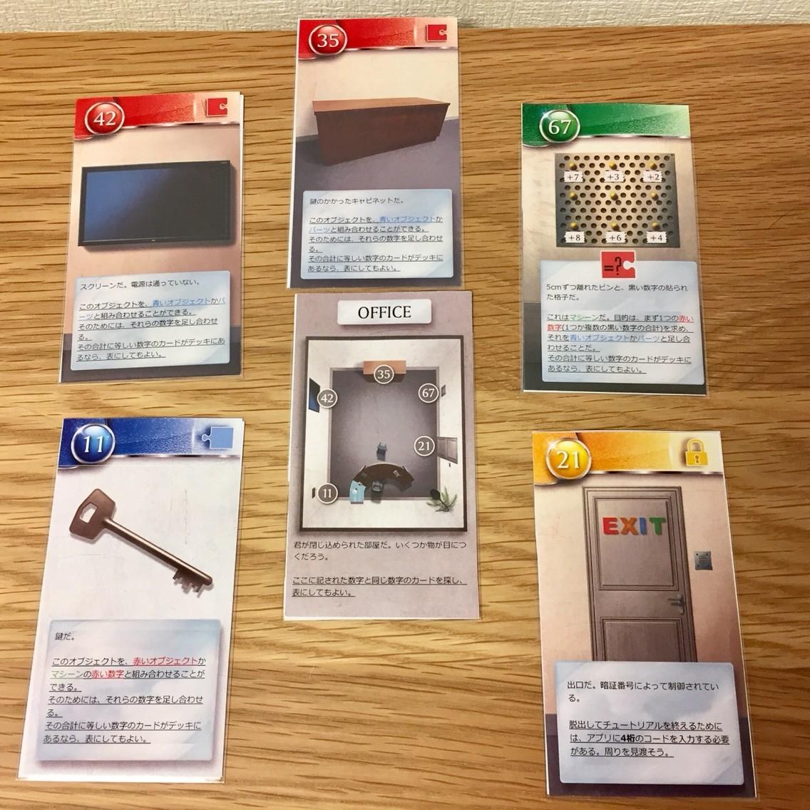 アンロック!(Unlock!):5枚のカード