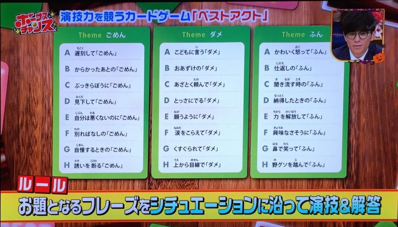 【王様のブランチ】小西真奈美さん&ブランチレポーターが『ベストアクト』をプレイ!