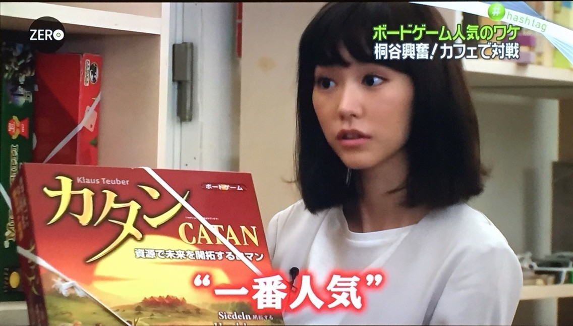 "『NEWS ZERO』アナログ""ボードゲーム""人気のワケは?:一番人気"