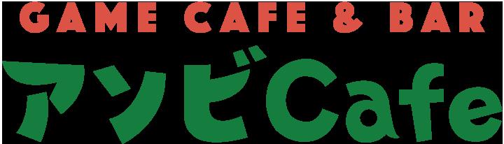 アソビCafe
