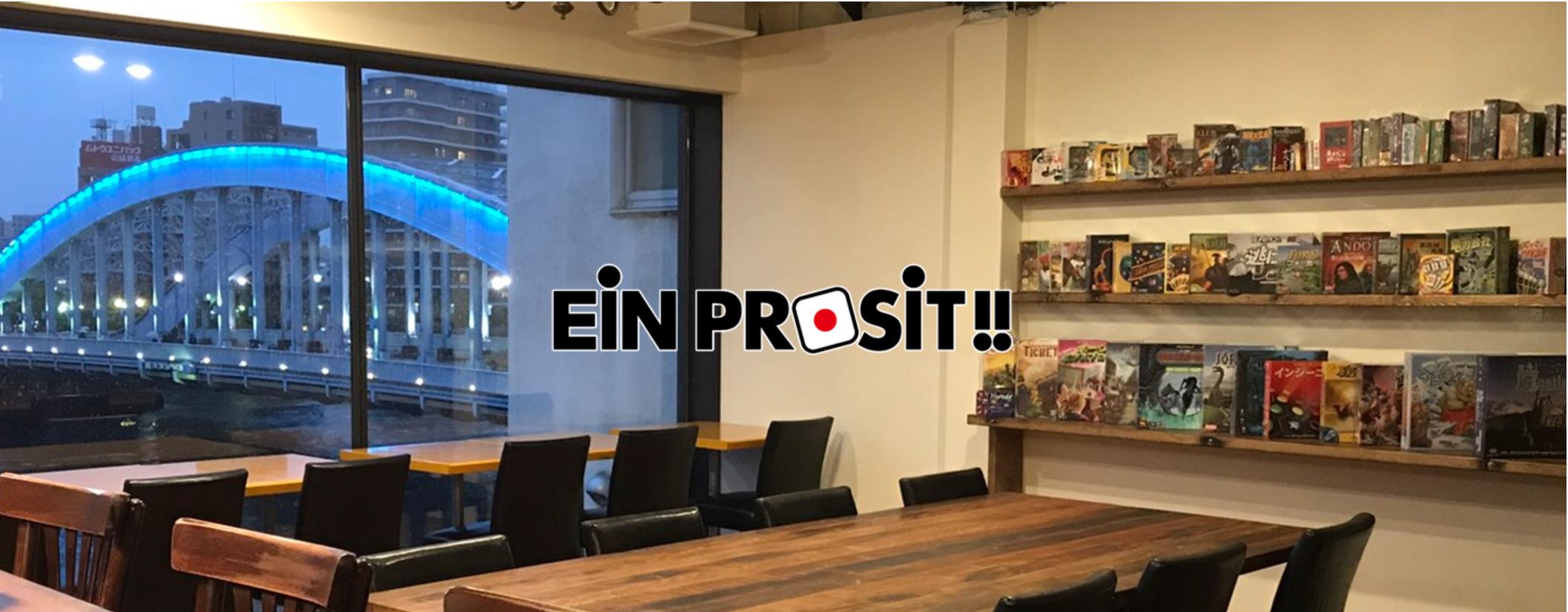 ボードゲームカフェ『Ein Prosit!』