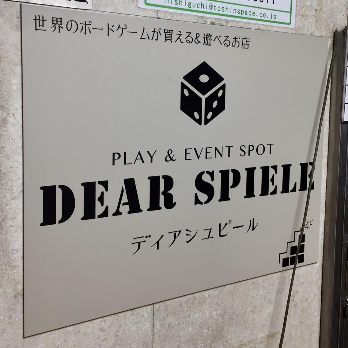 ディア・シュピール(Dear Spiele)