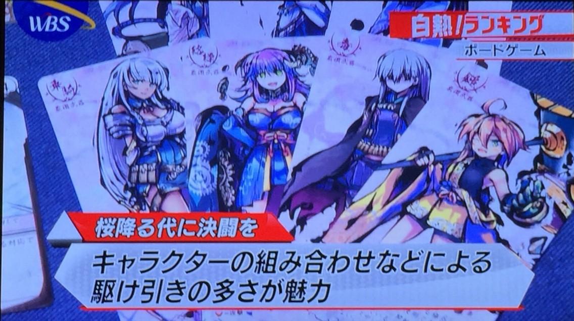 テレビ東京「WBS(ワールドビジネスサテライト)」でボードゲーム特集!:桜降る代に決闘を