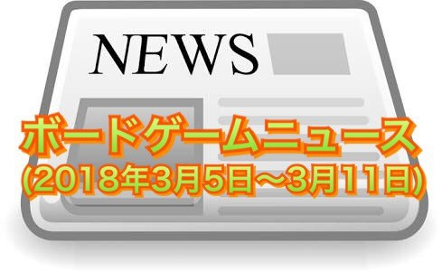 ボードゲームニュース(2018年3月5日〜3月11日)