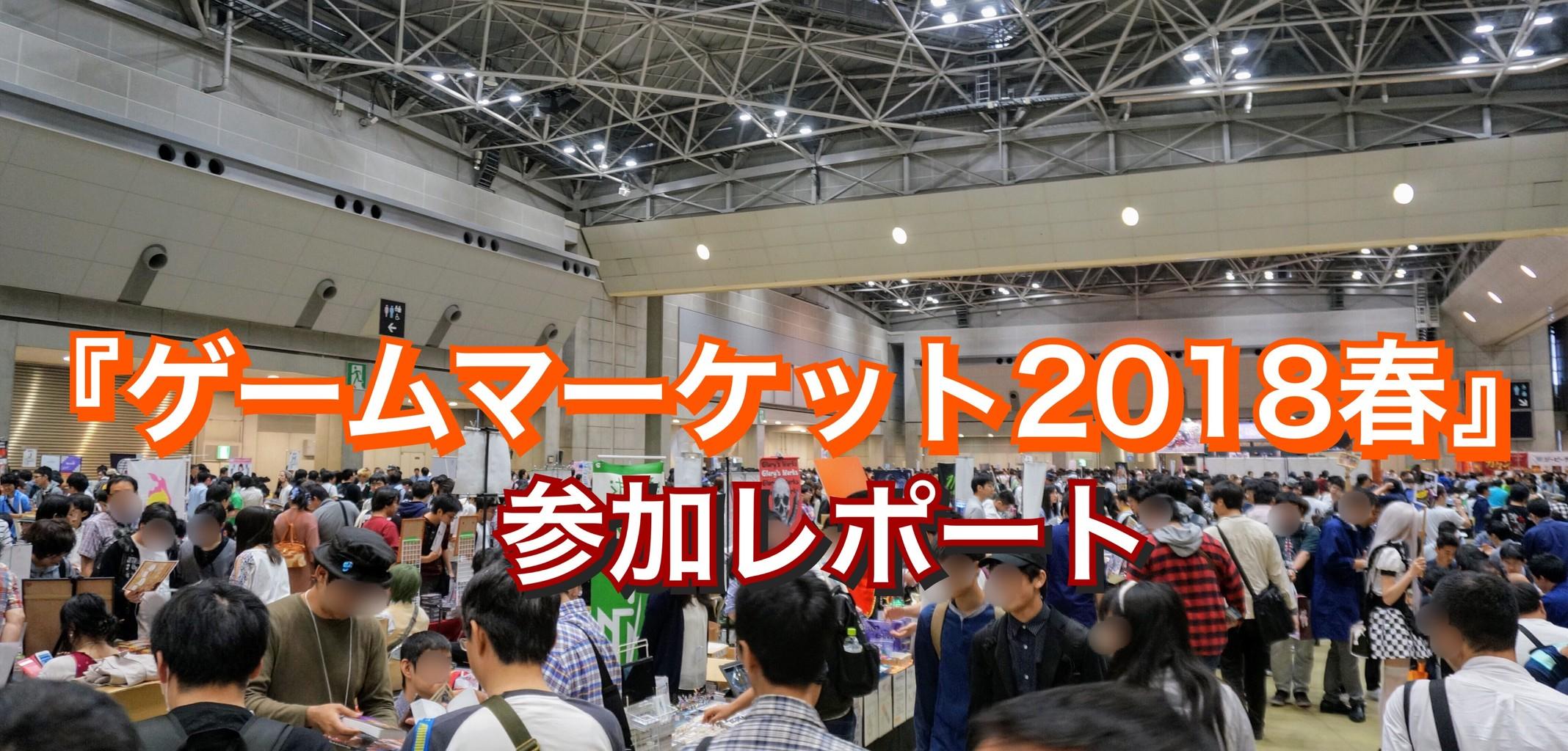 『ゲームマーケット2018春』参加レポート