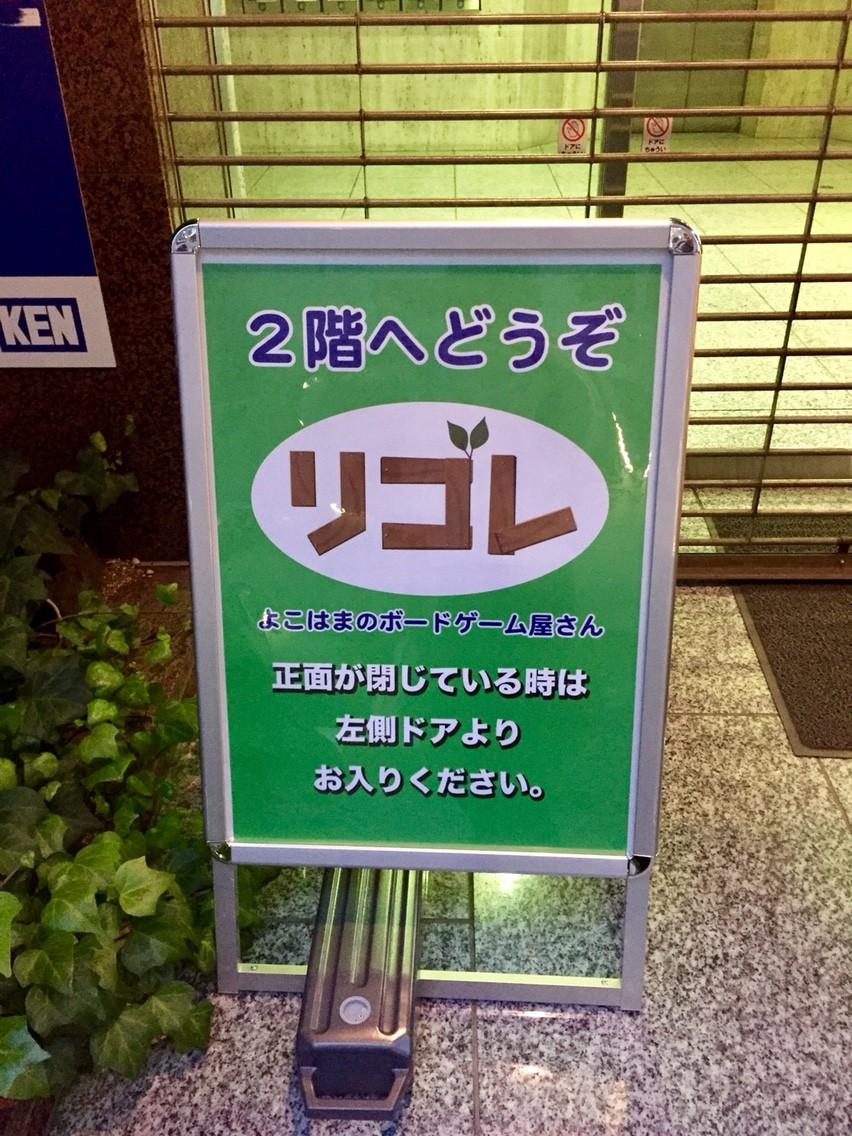 横浜・中華街/石川町のボードゲームショップ『リゴレ』:看板