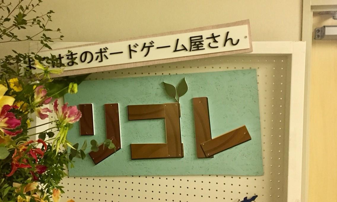 横浜・中華街/石川町のボードゲームショップ『リゴレ』:お店前の看板