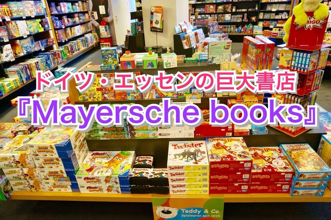 ドイツ・エッセンの巨大書店『Mayersche bookstore』へ行ってきた