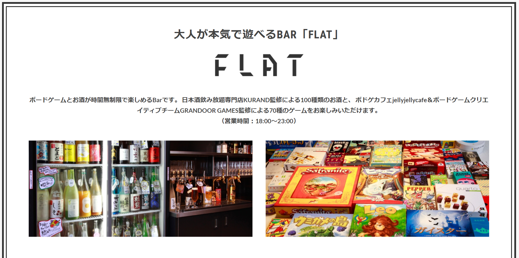 新宿『Glade Park』にボードゲームバー「FLAT」がオープン!