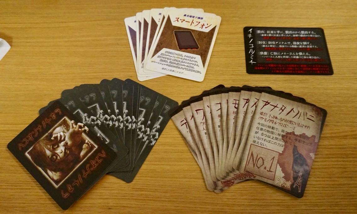開封レビュー『ハコオンナ』:カード類