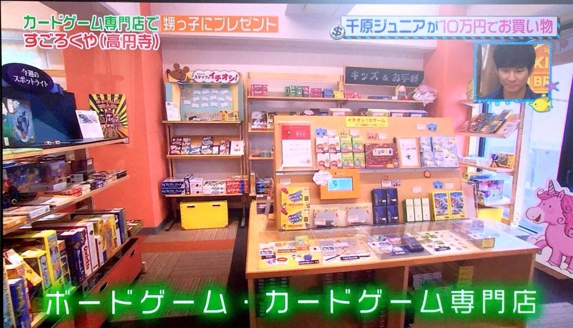 『王様のブランチ』で千原ジュニアさんが遊んだボードゲーム:ボードゲーム専門店