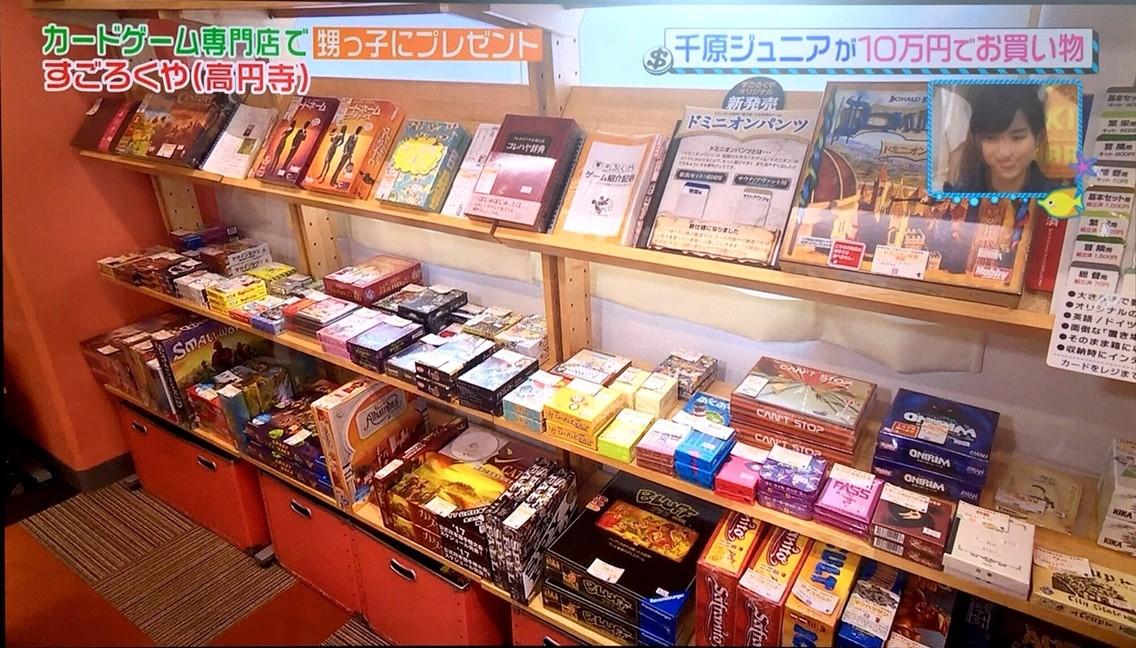 『王様のブランチ』で千原ジュニアさんが遊んだボードゲーム:すごろくやゲーム棚