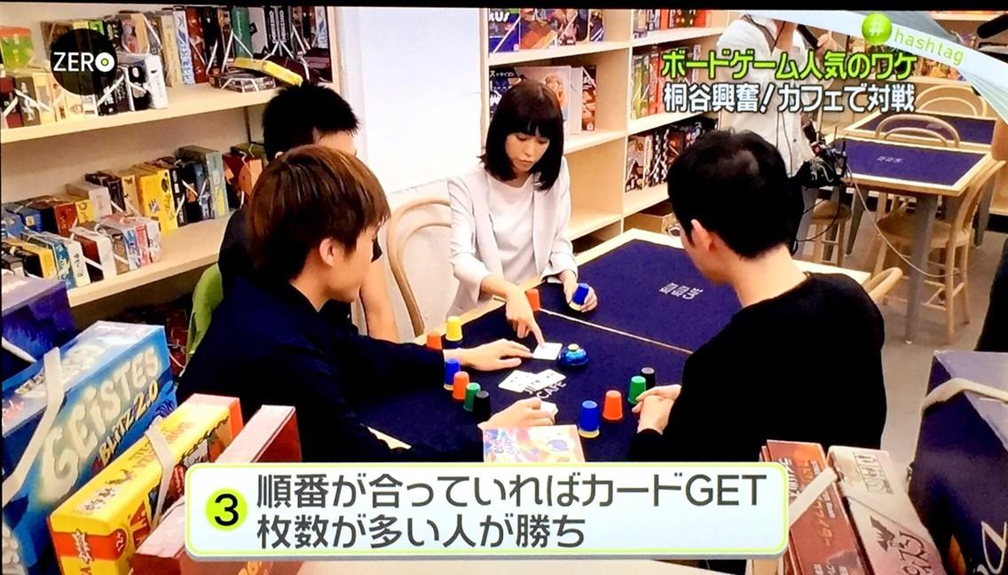 "『NEWS ZERO』アナログ""ボードゲーム""人気のワケは?:スピードカップスルール3"