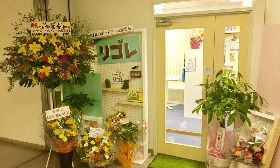 横浜・中華街/石川町のボードゲームショップ『リゴレ』:お店前の様子