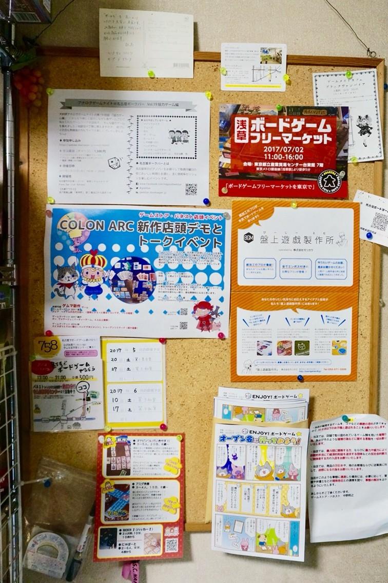 名古屋の老舗ボードゲームショップ『ゲームストア・バネスト』へ行ってきた