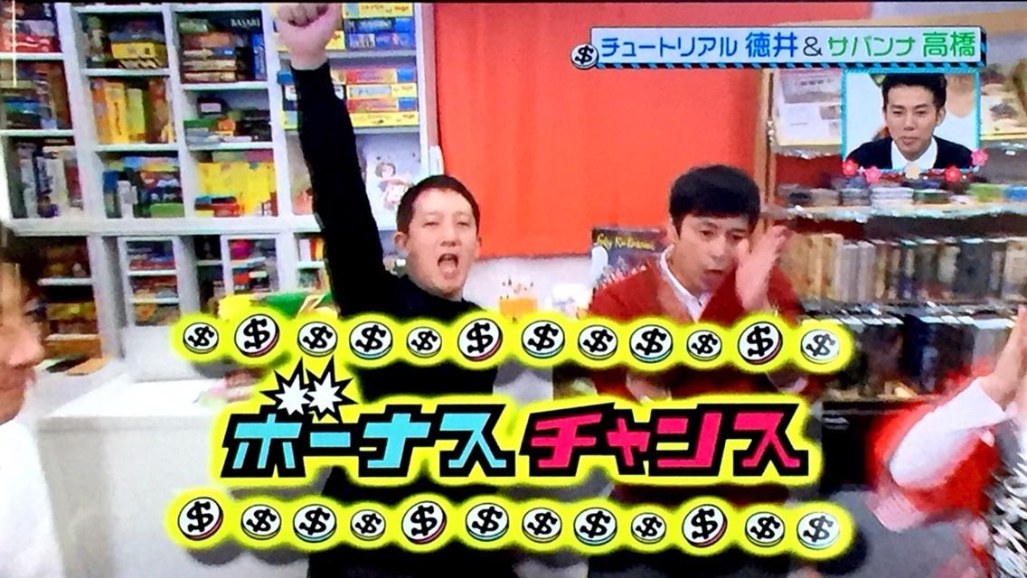『王様のブランチ』でチュートリアル・徳井さんとサバンナ・高橋さんが遊んだボードゲーム3つ