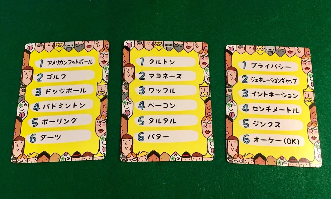 ボブジテン:お題カード