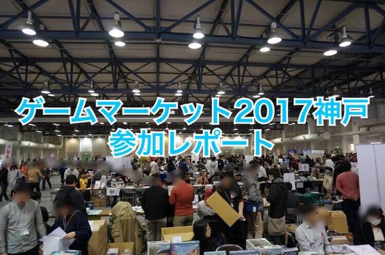 ゲームマーケット2017神戸