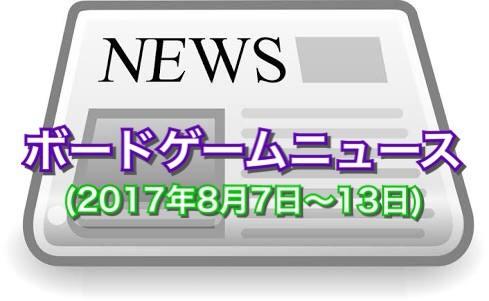 ボードゲームニュース(2017年8月7日~8月13日)
