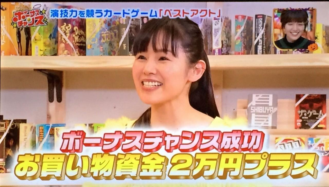 【王様のブランチ】小西真奈美さん&ブランチレポーターが『ベストアクト/はぁって言うゲーム』をプレイ!