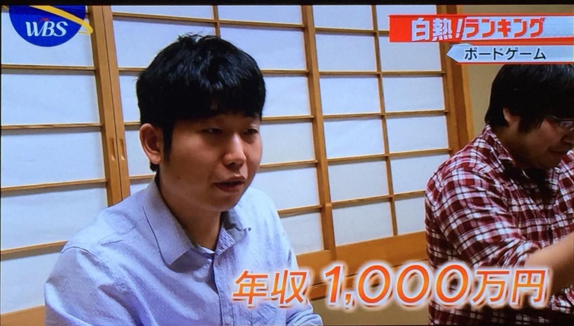 テレビ東京「WBS(ワールドビジネスサテライト)」でボードゲーム特集!:BakaFire Party・伊藤深氏インタビュー