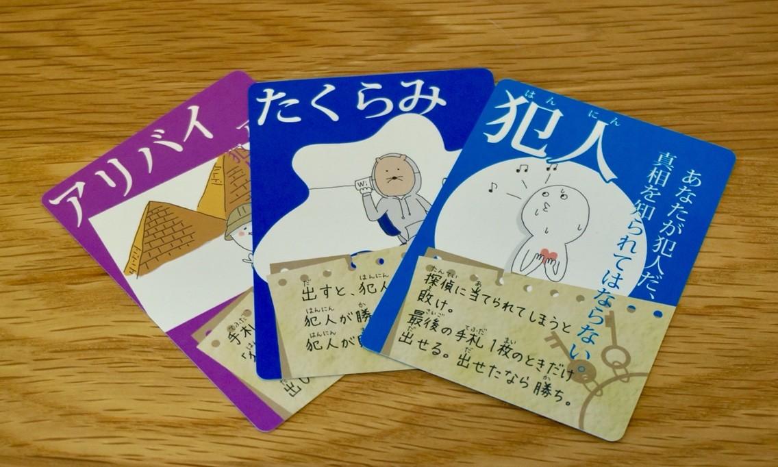 犯人は踊る:犯人側のカード